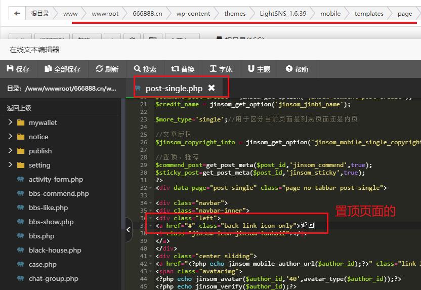 LightSNS移动版优化:让文章页导航更好用